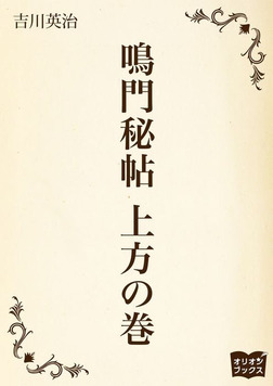 鳴門秘帖 上方の巻-電子書籍