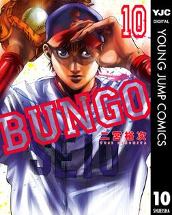 BUNGO―ブンゴ― 10-電子書籍