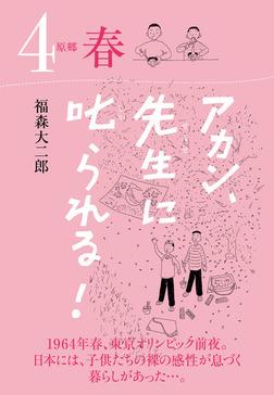 アカン、先生に叱られる! 原郷 春-電子書籍