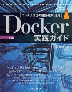 Docker実践ガイド 第2版-電子書籍