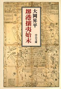 堺港攘夷始末(中公文庫)