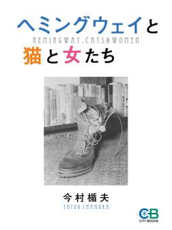 ヘミングウェイと猫と女たち-電子書籍