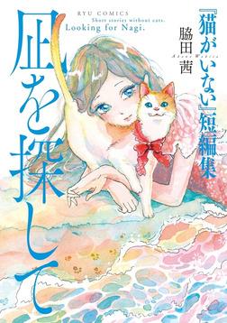 『猫がいない』短編集 凪を探して-電子書籍