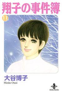 翔子の事件簿 11