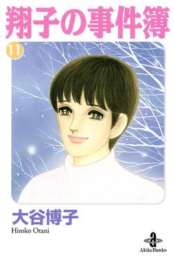 翔子の事件簿【秋田文庫版】 11-電子書籍