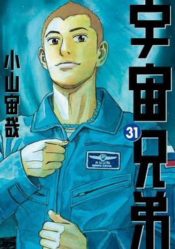 宇宙兄弟(31)-電子書籍