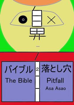 バイブル2落とし穴-電子書籍
