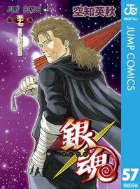 銀魂 モノクロ版 57