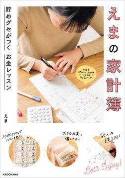 えまの家計簿 貯めグセがつく お金レッスン-電子書籍