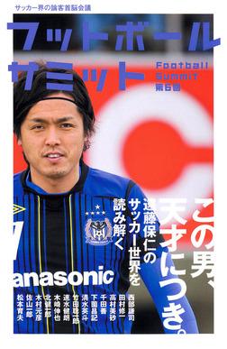 フットボールサミット第6回  この男、天才につき。遠藤保仁のサッカー世界を読み解く-電子書籍