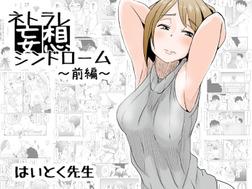 ネトラレ妄想シンドローム 前編-電子書籍