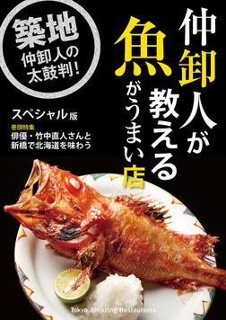仲卸人が教える魚がうまい店【スペシャル版】-電子書籍