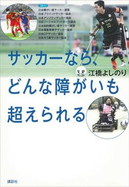 サッカーなら、どんな障がいも超えられる-電子書籍
