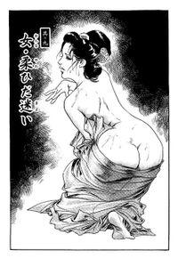柔ひだ迷い (ケン月影傑作選1 話配信)