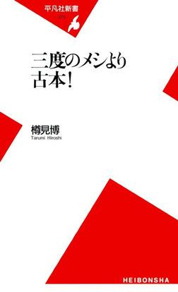 三度のメシより古本!-電子書籍
