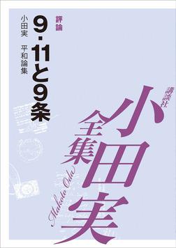 9.11と9条 【小田実全集】-電子書籍