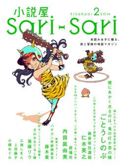 小説屋sari-sari 2014年2月号-電子書籍
