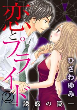 恋とプライド-誘惑の罠- 2巻-電子書籍
