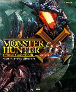 モンスターハンタークロス 公式ガイドブック-電子書籍
