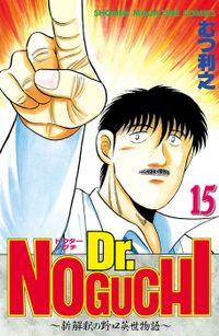 Dr.NOGUCHI(15)