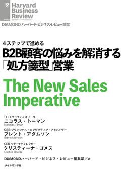B2B顧客の悩みを解消する「処方箋型」営業-電子書籍