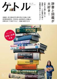 ケトル Vol.23  2015年2月発売号 [雑誌]