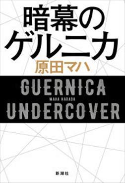 暗幕のゲルニカ-電子書籍