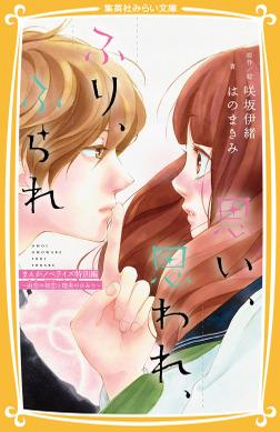 思い、思われ、ふり、ふられ まんがノベライズ特別編 ~由奈の初恋と理央のひみつ~-電子書籍