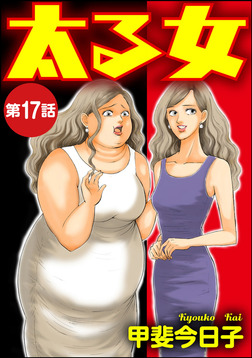 太る女(分冊版) 【第17話】-電子書籍