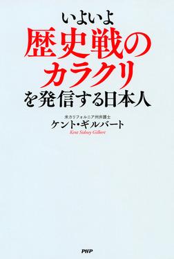 いよいよ歴史戦のカラクリを発信する日本人-電子書籍