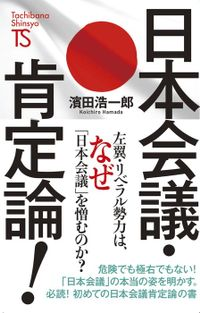 日本会議・肯定論!