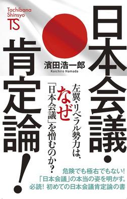 日本会議・肯定論!-電子書籍