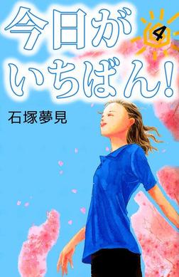 今日がいちばん!(4)-電子書籍