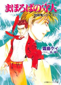 封殺鬼シリーズ 18 まほろばの守人(小学館キャンバス文庫)-電子書籍