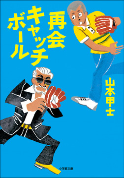再会キャッチボール-電子書籍