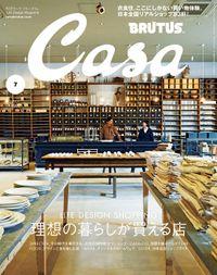 Casa BRUTUS(カーサ ブルータス) 2019年 7月号 [理想の暮らしが買える店]