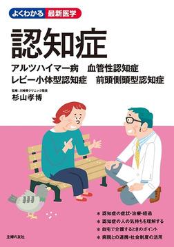 認知症 アルツハイマー病 血管性認知症-電子書籍