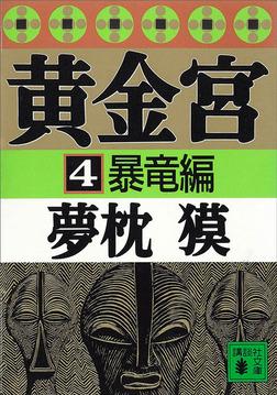 黄金宮4 暴竜編-電子書籍