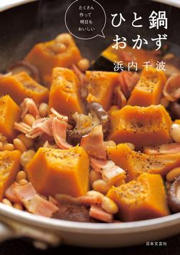 たくさん作って明日もおいしい ひと鍋おかず-電子書籍