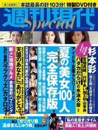 週刊現代Special 週刊現代2018年8月17日増刊号