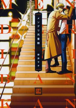 メンデリ弐番館-電子書籍
