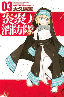 炎炎ノ消防隊(3)-電子書籍