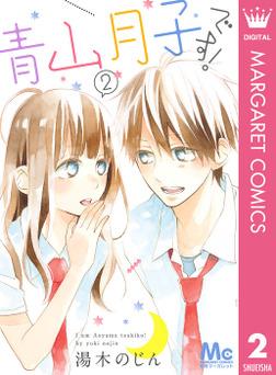 青山月子です! 2-電子書籍