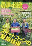 農耕と園芸2018年9月号