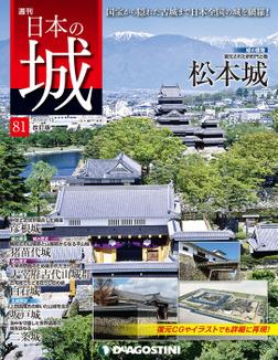 日本の城 改訂版 第81号-電子書籍