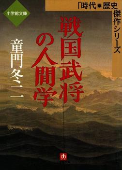 戦国武将の人間学(小学館文庫)-電子書籍