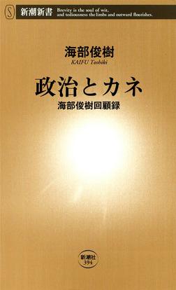政治とカネ―海部俊樹回顧録―-電子書籍
