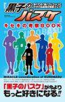『黒子のバスケ』キセキの考察BOOK