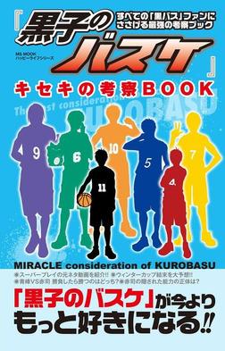 『黒子のバスケ』キセキの考察BOOK-電子書籍