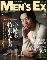 MEN'S EX 2020年1・2月合併号